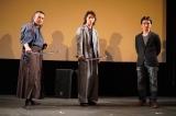 侍映画『狂武蔵』完成披露無観客イベントに出席した(左から)坂口拓、山崎賢人、下村勇二監督