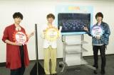 (左から)坂東龍汰、永瀬廉、伊藤健太郎