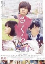 北村匠海×小松菜奈×吉沢亮が3兄妹を演じる映画『さくら』(11月13日公開、矢崎仁司監督)