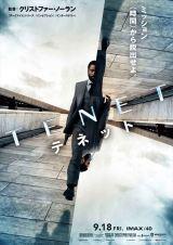 クリストファー・ノーラン監督『TENET テネット』 9月18日公開 (C)2020 Warner Bros Entertainment Inc. All Rights Reserved