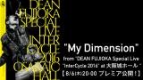 4週連続でライブ映像をYouTubeプレミア公開するDEAN FUJIOKA
