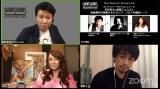 『ショートショート フィルムフェスティバル & アジア』のオンライントークイベントに登場した別所哲也、斎藤工、LiLiCo