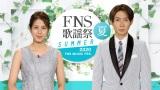 『2020FNS歌謡祭 夏』司会の(左から)永島優美アナ、相葉雅紀(C)フジテレビ