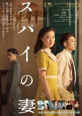 映画『スパイの妻』のポスタービジュアル(C)2020 NHK, NEP, Incline, C&I