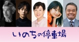 吉永小百合、映画出演122本目で自身初の医師役 松坂桃李・広瀬すずと初共演