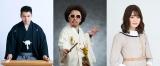 神田伯山、レキシ、山崎怜奈(乃木坂46)に出演するラジオ番組『江戸ラヂヲ』NHKラジオ第1で8月13日、NHK FMで8月14日に放送