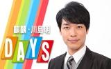 川島明が13日放送のニッポン放送『麒麟・川島明DAYS』でスペシャルパーソナリティーに(C)ニッポン放送