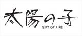 国際共同制作特集ドラマ『太陽の子 GIFT OF FIRE』BS8Kで7月11日に先行放送。総合テレビ・BS8K・BS4Kで8月15日放送(C)NHK