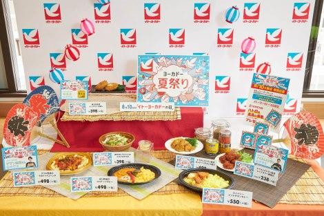 イトーヨーカドーの日『おうちごはんが楽しくなる』惣菜メニュー
