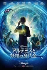 ディズニー映画『アルテミスと妖精の身代金』(8月14日よりディズニープラスで独占配信)(C)2020 Disney