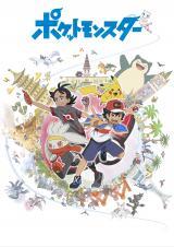 アニメ『ポケットモンスター』のキービジュアル