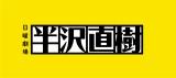 半沢直樹 (C)TBS