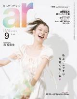 『ar』9月号表紙