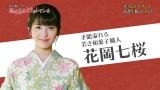 日テレ公式YouTubeのキャラクター紹介動画『7人のどうかしている人々』に出演している花岡七桜役・浜辺美波(C) 日本テレビ