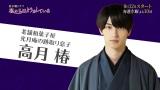日テレ公式YouTubeのキャラクター紹介動画『7人のどうかしている人々』に出演している高月椿役・横浜流星(C) 日本テレビ
