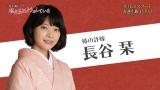 日テレ公式YouTubeのキャラクター紹介動画『7人のどうかしている人々』に出演している長谷栞役・岸井ゆきの(C) 日本テレビ