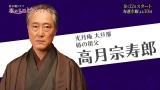 日テレ公式YouTubeのキャラクター紹介動画『7人のどうかしている人々』に出演している高月宗寿郎役・佐野史郎(C) 日本テレビ
