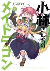 『小林さんちのメイドラゴン』コミックス第10巻