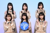 乃木坂46、5年連続の『高校生クイズ』メインサポーター就任(C)日本テレビ