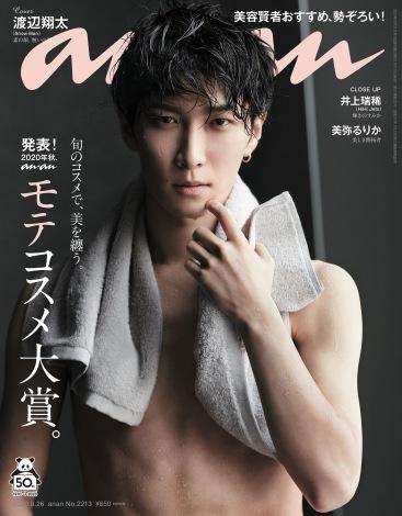 発売前重版が決定した『anan』2213号 表紙を飾るのはSnow Man・渡辺翔太(C)マガジンハウス