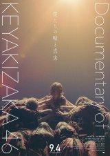 9月4日に改めて公開日が決まった欅坂46初のドキュメンタリー映画『僕たちの嘘と真実 DOCUMENTARY of 欅坂46』(C)2020「僕たちの嘘と真実 DOCUMENTARY of 欅坂 46」製作委員会