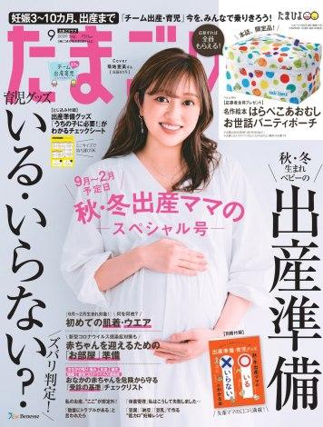 サムネイル 『たまごクラブ』9月号で初表紙を飾った菊地亜美