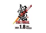 アニメ映画『銀魂 THE FINAL』の公開日が決定(C)空知英秋/劇場版銀魂製作委員会