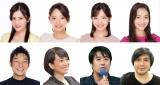 『テレ東ファンWEEK supported by KIRIN テレ東社員と一緒に乾杯してもらってイイですか?』登壇予定者 (C)テレビ東京