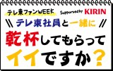 「テレビ東京とあなたのエピソード」を募集。ツイッター上で「#テレ東と乾杯」つけて投稿。リン 一番搾りなどキリンビール商品が当たるプレゼントも(C)テレビ東京