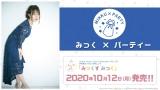 声優・伊藤美来のトレーディングカード「みっくす みっく」