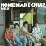 M!LKのニューアルバム『HOME MADE CHU!?』通常盤ジャケット