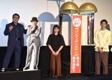 映画第3弾決定をサプライズ発表した(左から)小手伸也、小日向文世、長澤まさみ、東出昌大 (C)ORICON NewS inc.