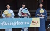 映画『Daughters(ドーターズ)』のヒット祈願をした(左から)阿部純子、三吉彩花 、津田肇監督(C)ORICON NewS inc.