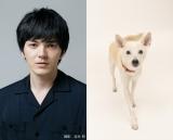 林遣都と花子役のちえ(C)2021「犬部!」製作委員会