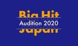 BTS弟分を日本で募集 Big Hitが男性オーディション日本初開催
