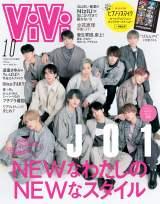『ViVi』10月号表紙を飾るJO1