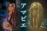 アマビエ(片桐仁)=土曜ナイトドラマ『妖怪シェアハウス』ゲスト (C)テレビ朝日