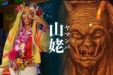 山姥(長井短)=土曜ナイトドラマ『妖怪シェアハウス』ゲスト (C)テレビ朝日