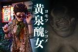 黄泉醜女(峯村リエ)=土曜ナイトドラマ『妖怪シェアハウス』ゲスト (C)テレビ朝日