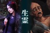 生霊(藤井美菜)=土曜ナイトドラマ『妖怪シェアハウス』ゲスト (C)テレビ朝日