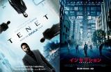 『TENET テネット』×『インセプション』コンボ映像解禁