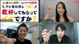 『テレ東ファンWEEK supported by KIRIN テレ東社員と一緒に乾杯してもらってイイですか?』リモート記者会見を実施(C)テレビ東京