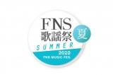 8月26日放送『2020FNS歌謡祭 夏』(C)フジテレビ