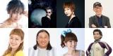 TOKYO FM生トーク番組『TOKYO SPEAKEASY』17日からの出演者が決定