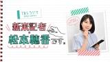 『新米記者・松本穂香です。』(C)TBSラジオ