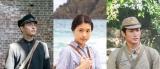 国際共同制作 特集ドラマ『太陽の子』総合・BS8K・BS4Kで8月15日放送(左から)柳楽優弥、有村架純、三浦春馬 (C)NHK