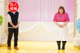 18日放送のバラエティー特番『はじめまして わたしを好きなひと』(C)日本テレビ