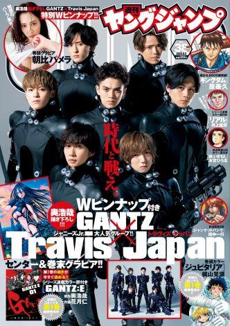 『ヤングジャンプ』38号の表紙を飾ったTravis Japan 撮影/藤城貴則