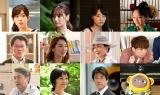 火曜ドラマ『おカネの切れ目が恋のはじまり』新キャスト陣 (C)TBS