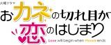 火曜ドラマ『おカネの切れ目が恋のはじまり』ロゴ (C)TBS